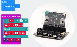 micro:bit プログラミング